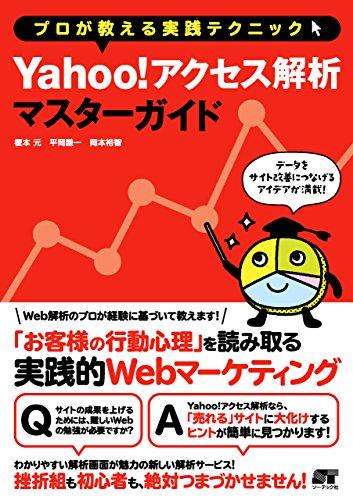Yahoo!アクセス解析マスターガイド